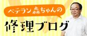 森ちゃんの修理ブログ