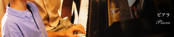 ピアノグレード PIARA