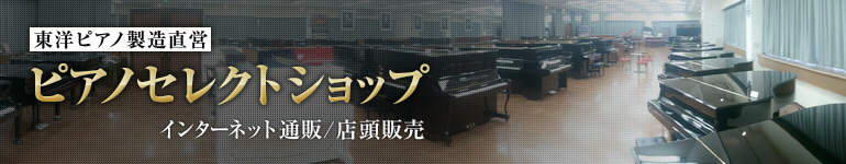 ピアノ 中古