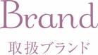 東洋ピアノ 取り扱いピアノブランド