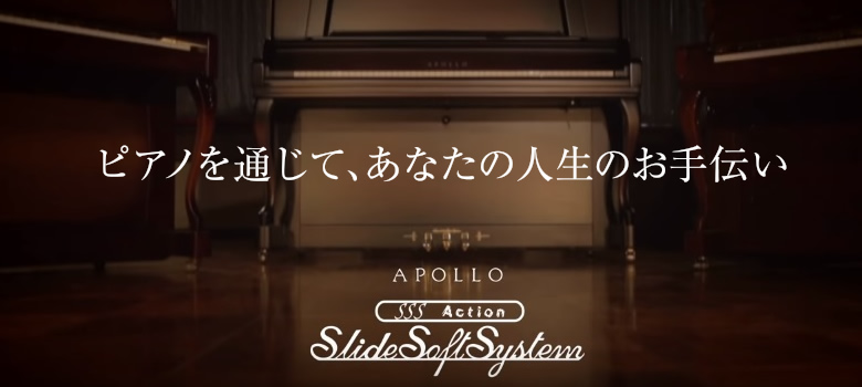 ピアノを通じて、あなたの人生のお手伝い