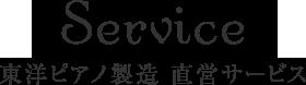 東洋ピアノ 直営サービス
